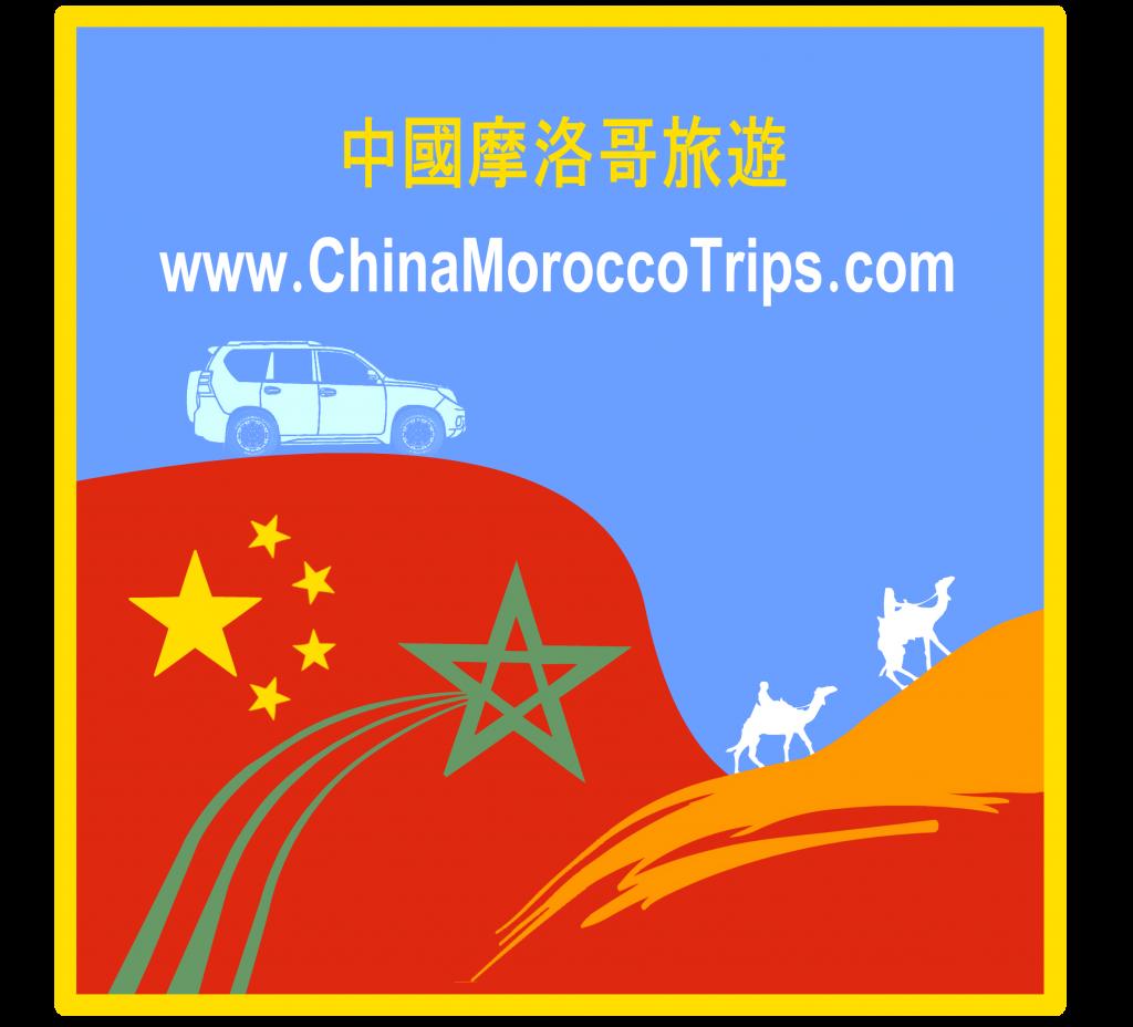 Travel to Morocco Cheap tour packages in Morocco through Sahara Desert, Camel trips, Marrakech, Fes, Tangier, Chefchaouen visit 通过撒哈拉沙漠,骆驼旅行,马拉喀什,菲斯,丹吉尔,舍夫沙万访问摩洛哥最便宜的旅行套餐